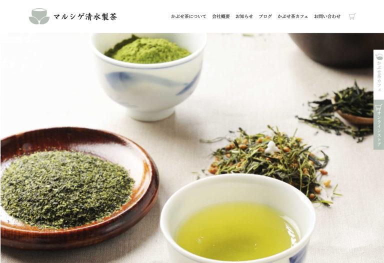 マルシゲ清水製茶ホームページ